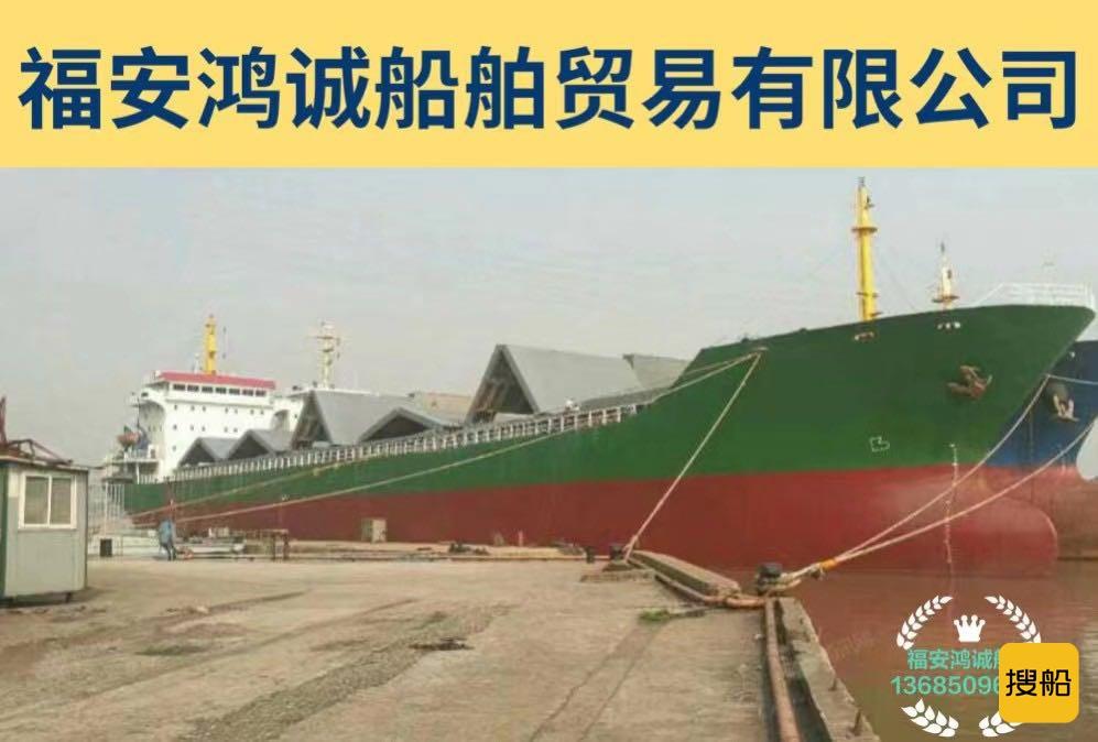 出售14000吨散货船
