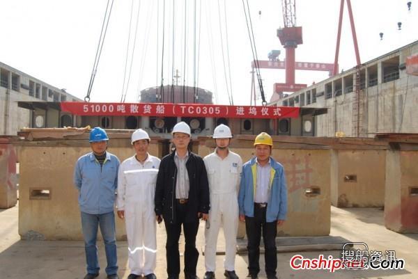 泰州中航2#5.1万吨散货船进坞合拢