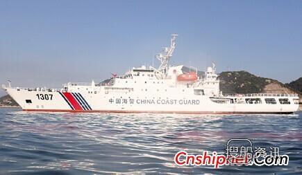 """黄埔文冲 """"中国海警1307""""号交付,中国海警1307"""