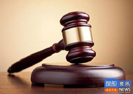 """青岛海事法院第二次拍卖""""泉城""""轮公告"""