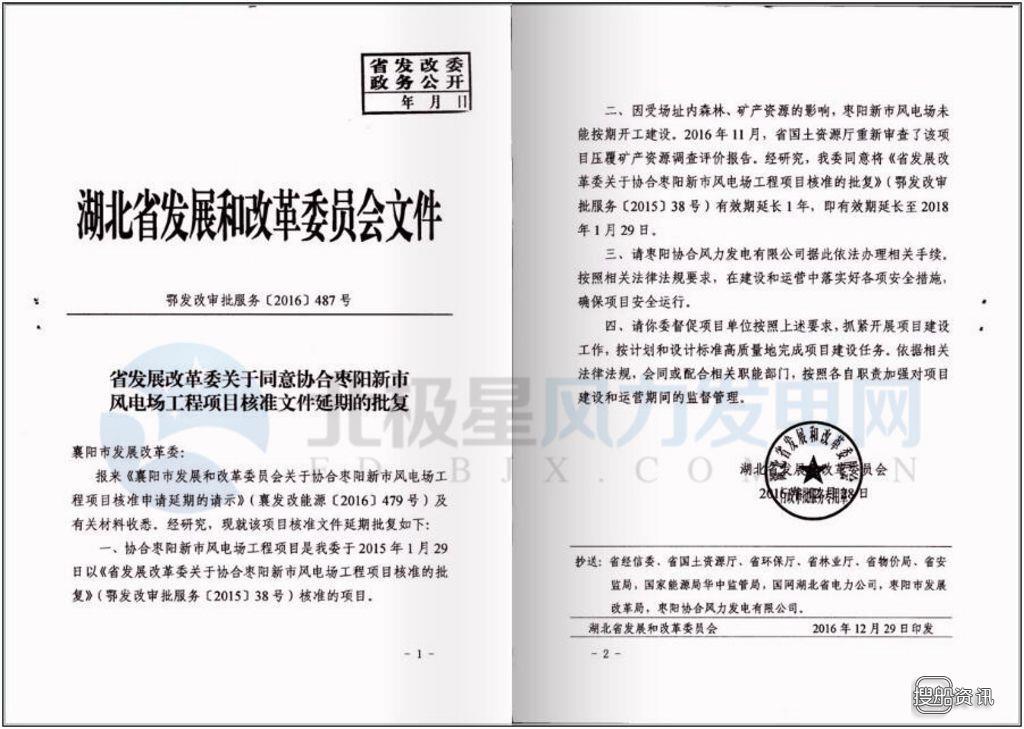 枣阳新市 湖北发改委批复同意协合枣阳新市风电场工程项目延期 1 年开工建设,枣阳新市