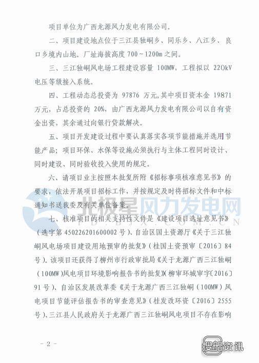 三江大寨垌 龙源江西三江独垌100MW风电场工程获广西发改委核准,三江大寨垌