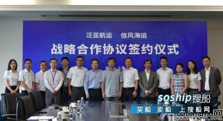 泛亚航运与信风海运签署战略合作框架协议,泛亚航运