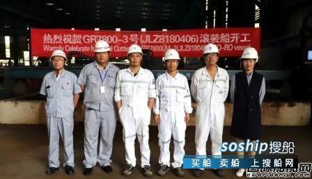 金陵船厂为Grimaldi建造第3艘7800米车道滚装船开工,金陵船厂怎么样