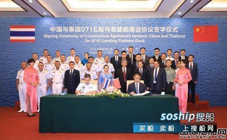 中船集团签署出口泰国海军船坞登陆舰建造协议,泰国海军