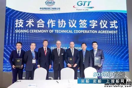 中远海运重工与GTT签署技术合作协议,