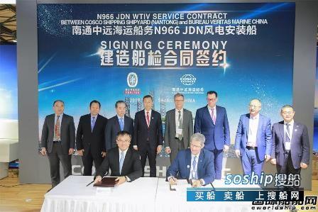 启东中远海运海工与法国船级社签署风电安装船建造船检合同,