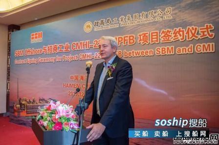招商工业与SBM第二艘FPSO项目合同生效,