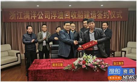 同方江新签一艘46米浮油回收船建造项目,