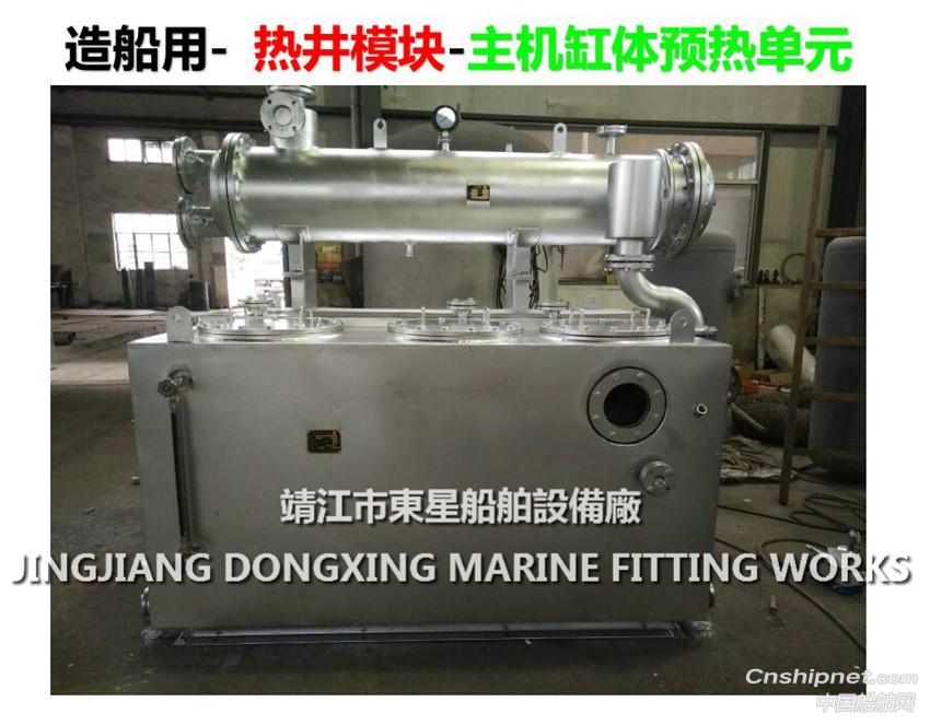 东星出售船用热井预热单元,热井模块