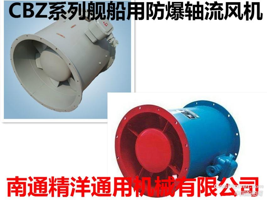 南通精洋通用机械有限公司出售JCZ-45A左泵舱轴流送风机