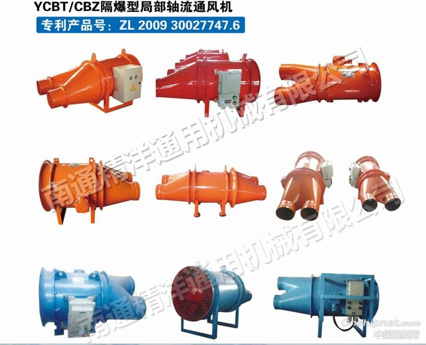 YCBT52-2隔爆型轴流式局部通风机的主要性能要求