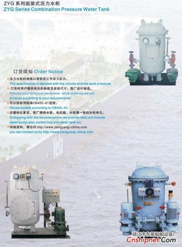 供应船用ZYG0.3m³海水压力柜组装式海水压力柜