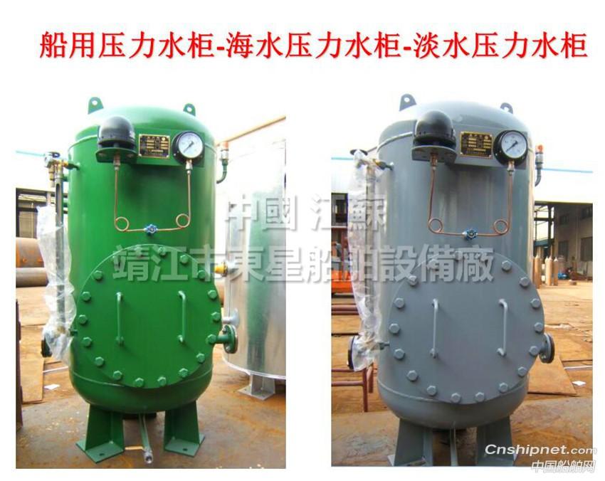 船用淡水压力柜工作原理 船用压力水柜海淡水压力水柜CB495
