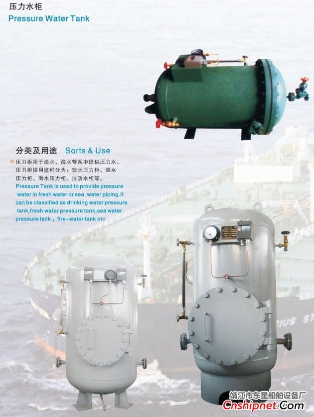 供应船用压力水柜