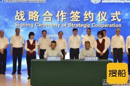 中远海运能源与天津港签署战略合作框架协议,