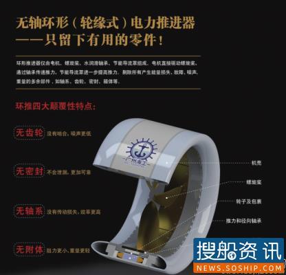广州海工无轴推进器通过科技部成果鉴定,