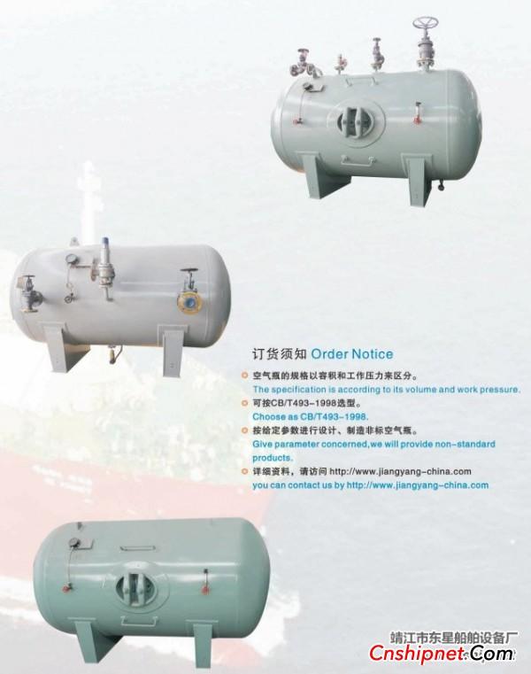 东星船用主机启动空气瓶B2.0-3.0 CB493-98