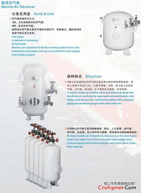 船用控制空气瓶A0.16 CB/T493-98