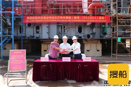 广船国际为中远海特建造5万吨半潜船进坞,
