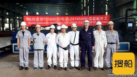 南京金陵船厂第二艘5800米车道冰区货滚船开工,