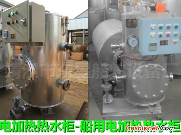 出售船用电加热蒸汽电加热热水柜CB/T3686-1995