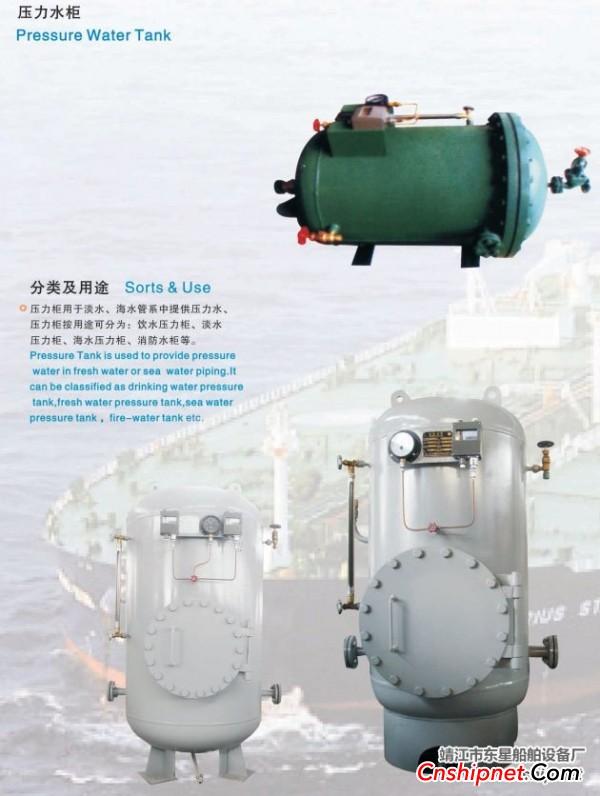 优质船用海水压力水柜淡水压力水柜生产厂家