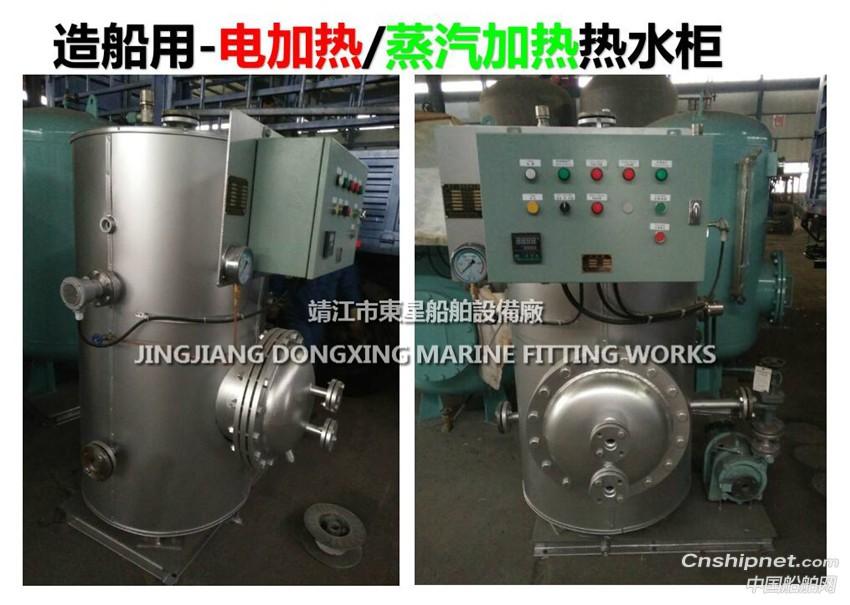 出售蒸汽电加热热水柜ZDR-0.5/0.6