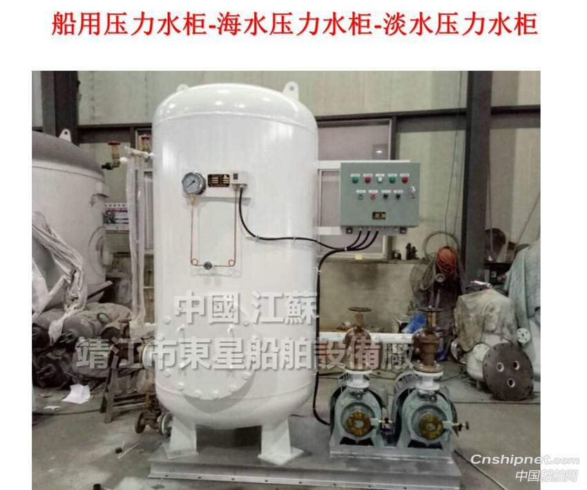 船用压力水柜海淡水压力水柜CB495