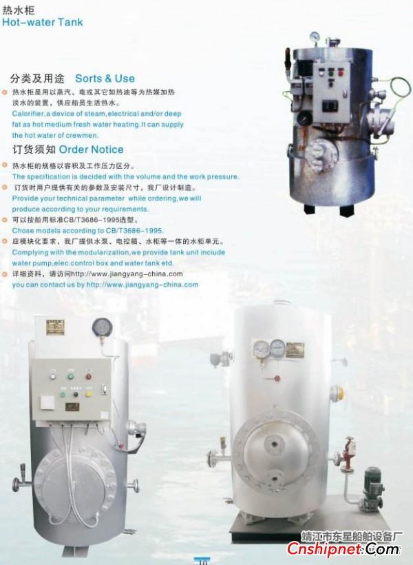 不锈钢电加热热水柜(靖江东星船舶设备厂)