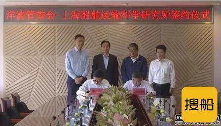 上海船研所与洋浦经济开发区合作成立航运安全技术实验室