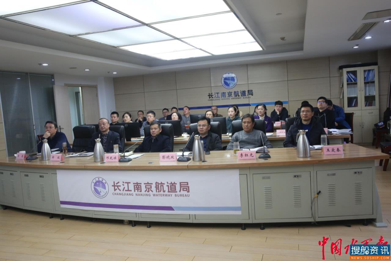 长江南京航道局召开网络安全和信息化领导小组专题会议