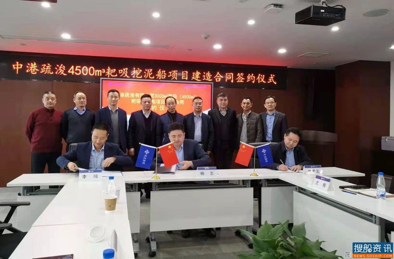 黄埔文冲中港疏浚两艘4500方耙吸挖泥船建造合同生效