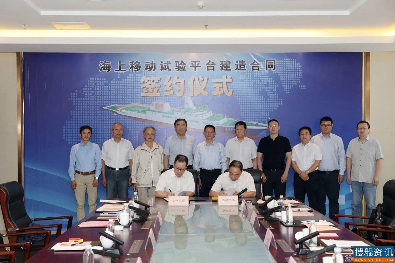 渤船重工与七一六所签订海上移动试验平台项目建造合同,