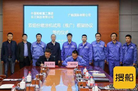 广船国际与长江科技合作攻克船舶绿色涂装核心技术