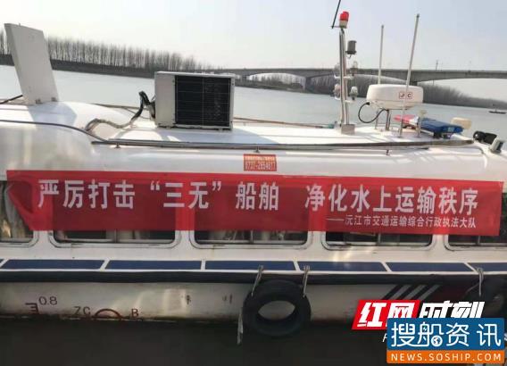 """沅江交通:整治""""三无船舶"""",只为""""年年有鱼"""""""