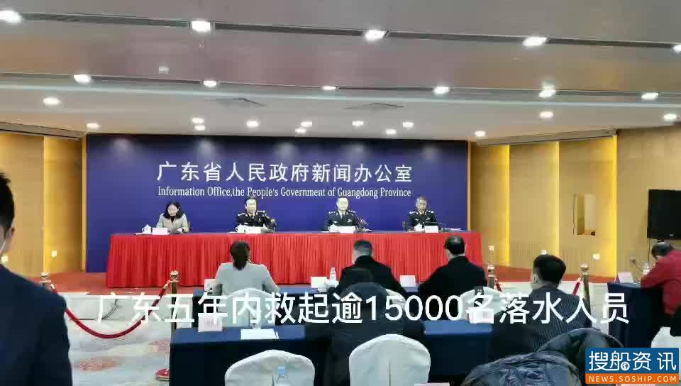 """""""十三五""""期间广东水上交通安全稳定趋好  水上救起15877人 救助成功率达97%"""