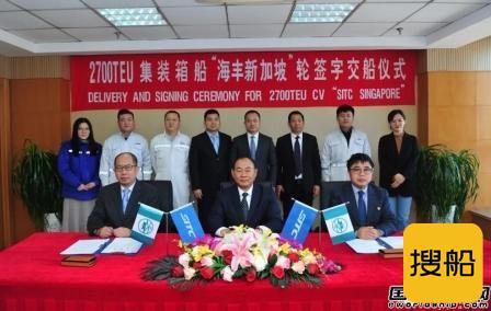 扬子江船业交付海丰国际第三艘2700TEU集装箱船,