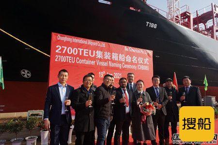 长宏国际交付Sea Consortium一艘2700TEU集装箱船,