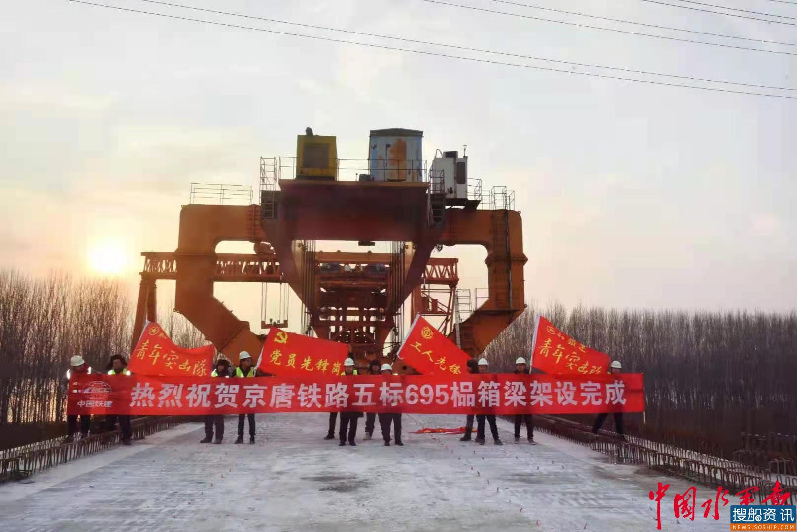 京唐铁路天津段全面进入无砟轨道施工阶段