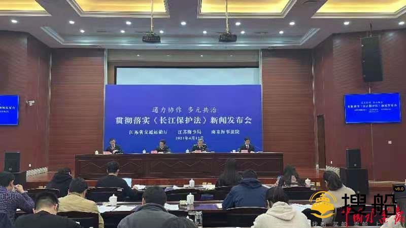 江苏构建长江大保护执法司法协调联动机制