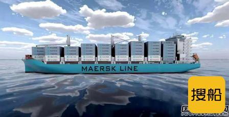 江南造船交付马士基航运首制2200TEU集装箱船