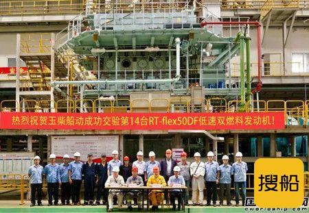 玉柴船动成功交验全球最大LNG运输加注船主机,