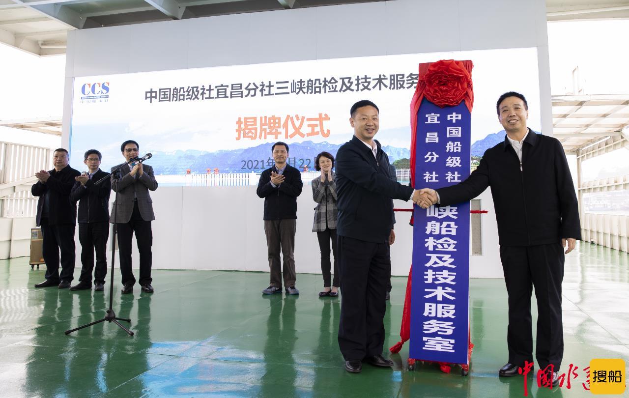 中国船级社宜昌分社三峡船检及技术服务室挂牌成立