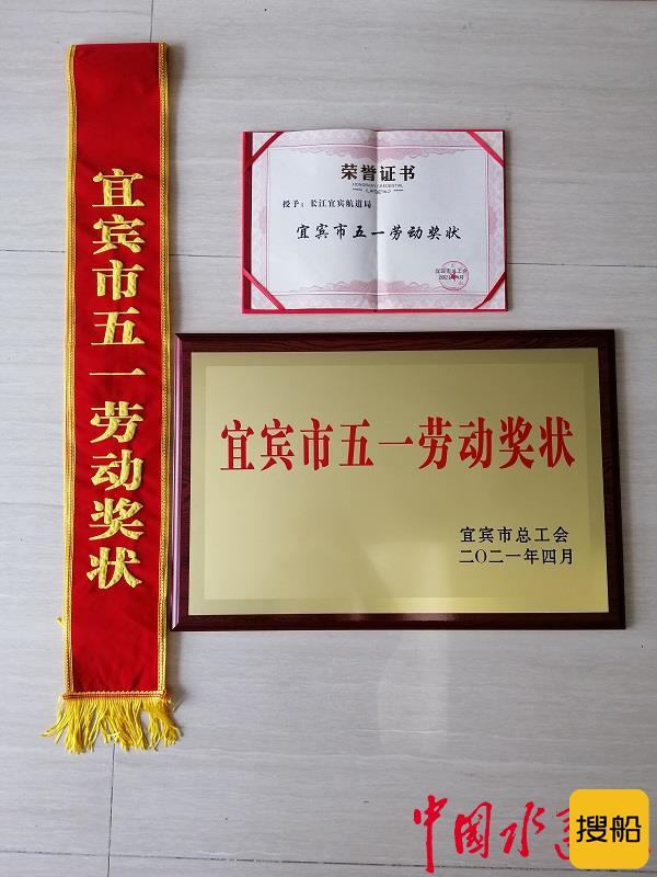 长江宜宾航道局荣获2020年度宜宾市五一劳动奖状