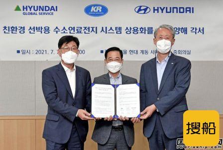 """""""现代系""""联手韩国船级社推进船用氢燃料电池商用化"""