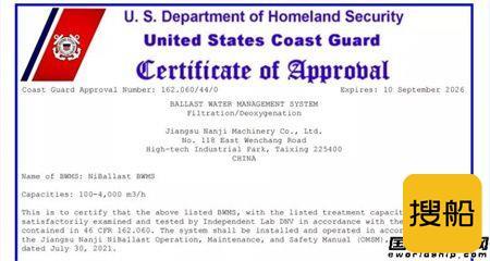 喜讯!南极机械压载水管理系统取得USCG型式认可证书