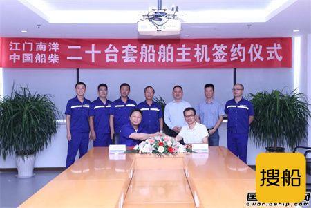 签订20台套主机!中国船柴与江门南洋船舶再度合作,