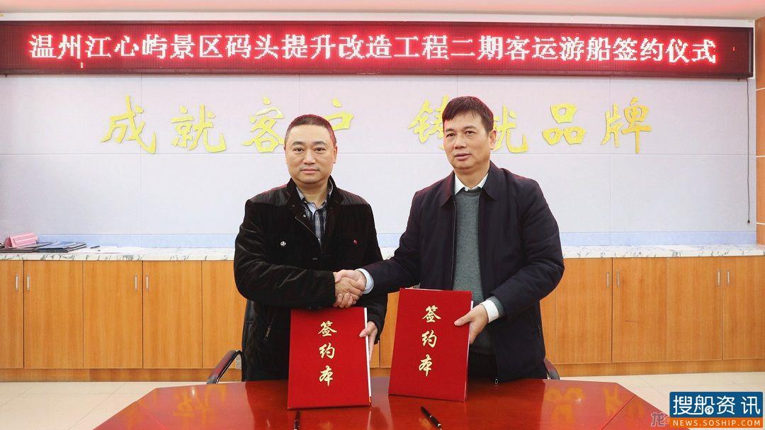 江龙船艇续签温州市40米级高端客渡船建造合同