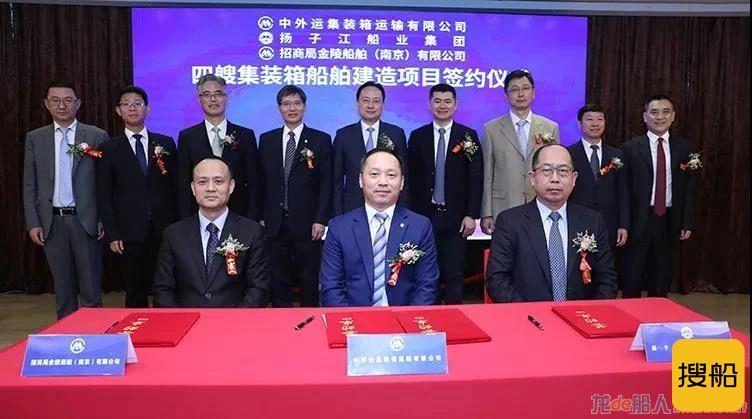 招商工业南京金陵签约2艘1100TEU型集装箱船,